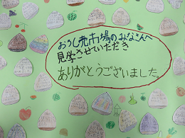 (告知)令和元年12月8日「尼崎市公設地方卸売市場冬の味覚祭り」を開催します