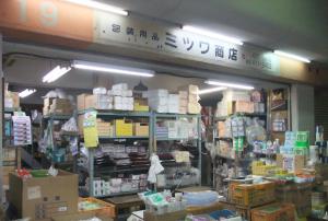 株式会社ミツワ商店
