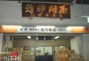 株式会社 垣内商店