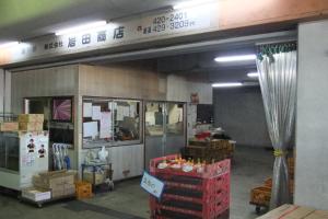 株式会社岩田商店