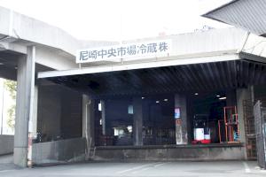 尼崎中央市場冷蔵 株式会社