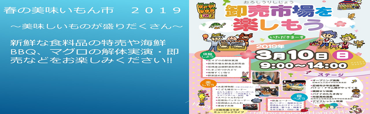 尼崎市公設地方卸売市場春の美味いもん市2019を開催します